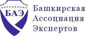 Ассоциация «Башкирская Ассоциация Экспертов» Логотип